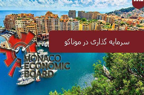 سرمایه گذاری در موناکو