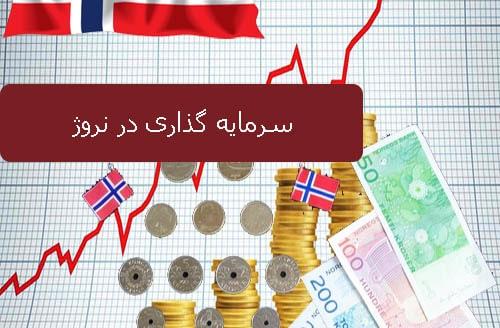 سرمایه گذاری در نروژ
