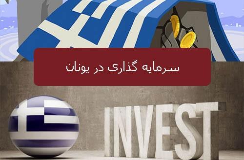 سرمایه گذاری در یونان