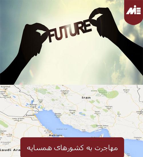 مهاجرت به کشورهای همسایه