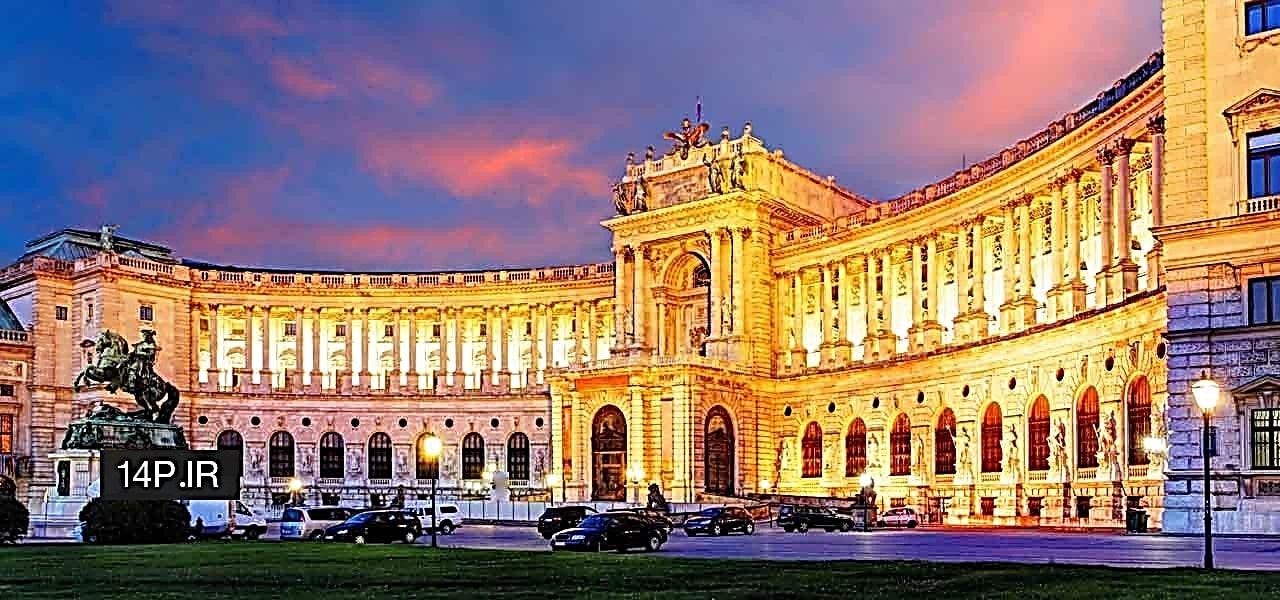 شهر وین یکی از جاذبه های توریستی اتریش