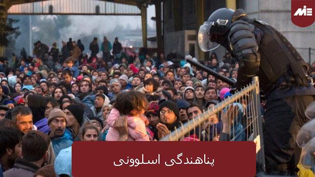 پناهندگی اسلوونی