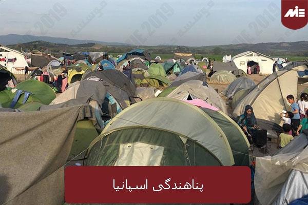 پناهندگی اسپانیا