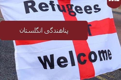 پناهندگی انگلستان