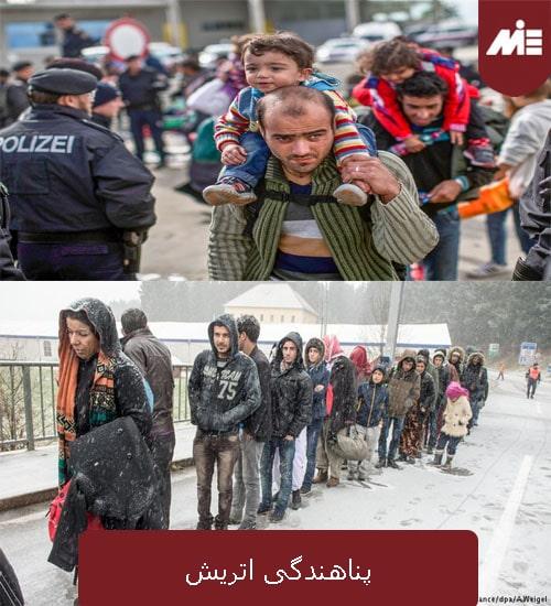 پناهندگی اتریش