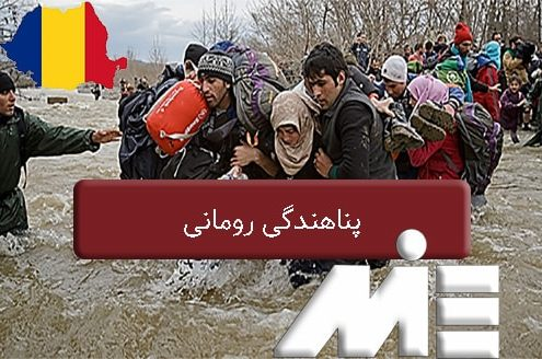 پناهندگی رومانی