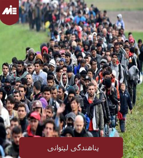پناهندگی لیتوانی