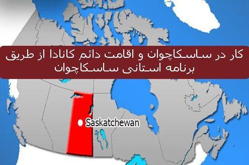 کار در ساسکاچوان واقامت دائم کانادا از طریق برنامه استانی ساسکاچوان-min