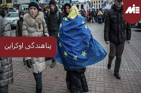 پناهندگی اوکراین