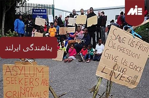 پناهندگی ایرلند