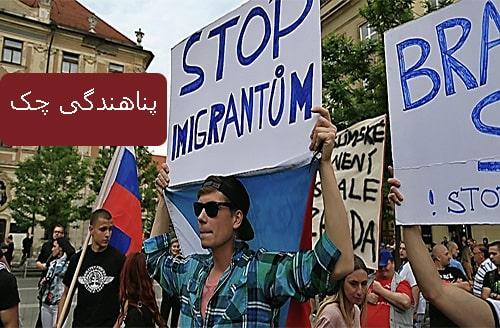 پناهندگی جمهوری چک