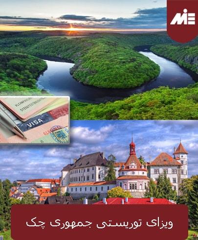 ویزای توریستی جمهوری چک
