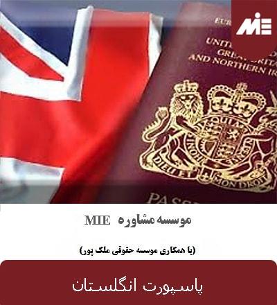 پاسپورت انگلستان