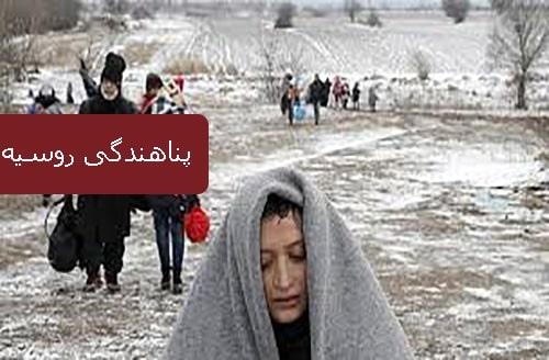 شرایط پناهندگی در روسیه