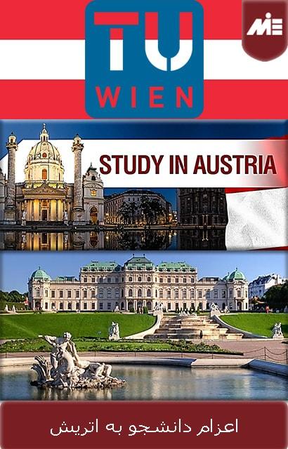 اعزام دانشجو به اتریش