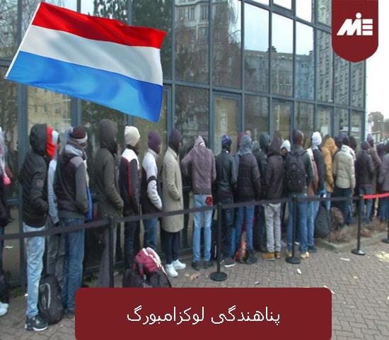 پناهندگی لوکزامبورگ