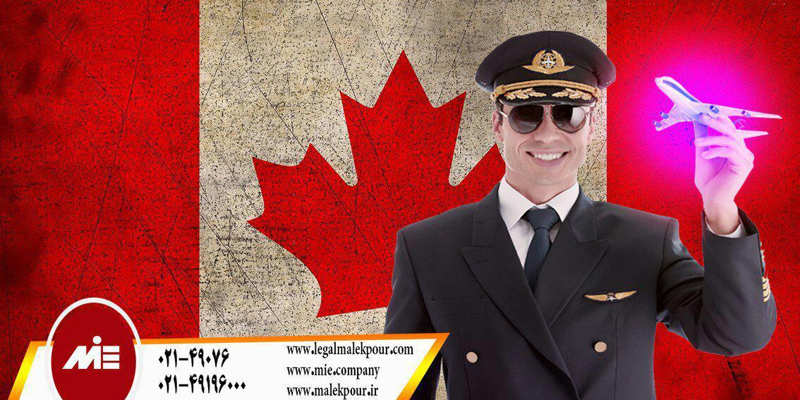 دوره های خلبانی کانادا