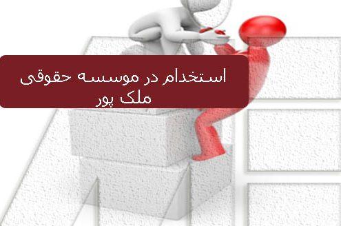 استخدام در موسسه حقوقی ملک پور