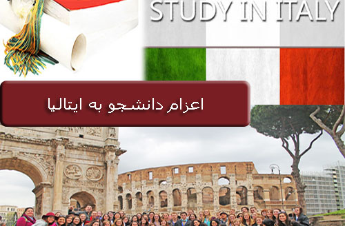 اعزام دانشجو به ایتالیا