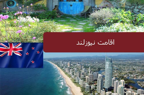 اقامت نیوزلند-min