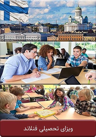 ویزای تحصیلی فنلاند