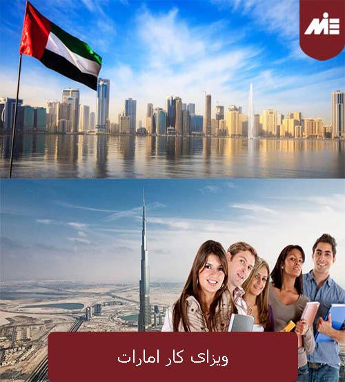 ویزای کار امارات