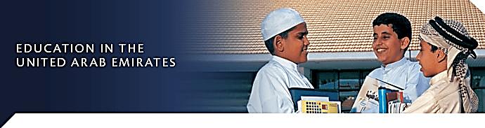 تحصیل در کشور های عربی