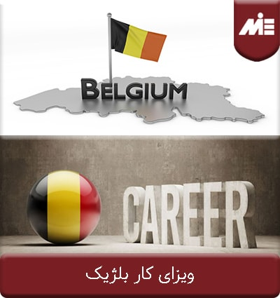 ویزای کار بلژیک