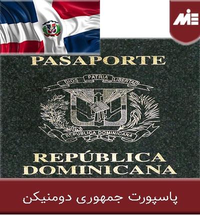 پاسپورت جمهوری دومنیکن