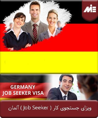 ویزای جستجوی کار ( Job Seeker ) آلمان