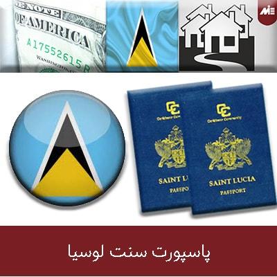 پاسپورت سنت لوسیا