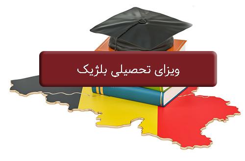 ویزای تحصیلی بلژیک