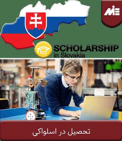 تحصیل در اسلواکی