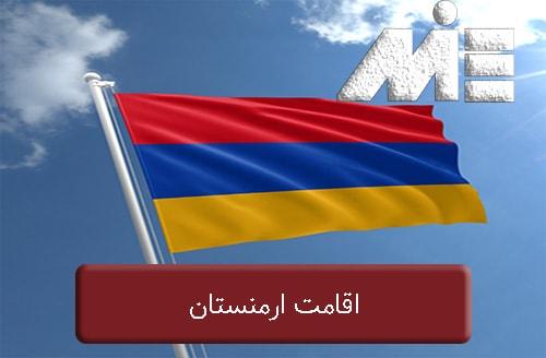 اقامت ارمنستان