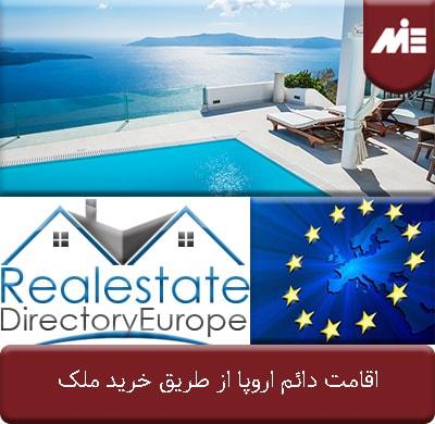 اقامت دائم اروپا از طریق خرید ملک