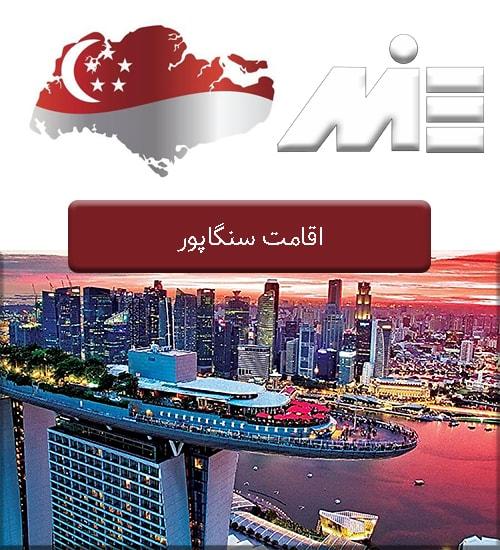 اقامت سنگاپور