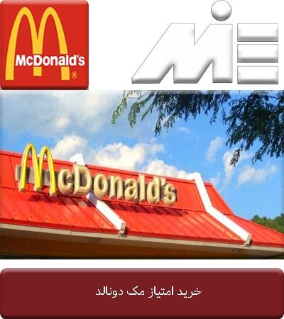 خرید امتیاز مک دونالد