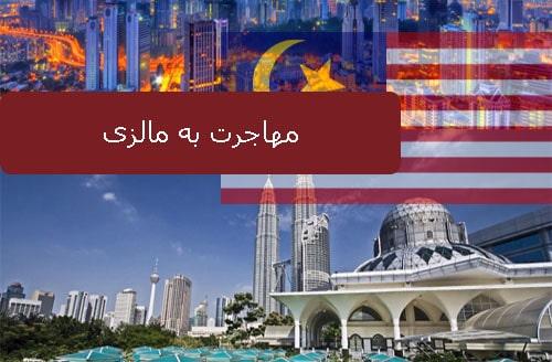 مهاجرت به مالزی