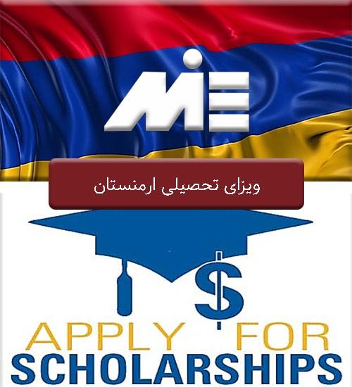 ویزای تحصیلی ارمنستان