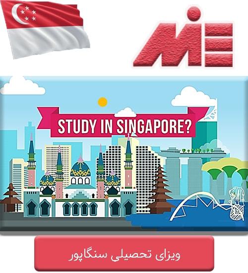 ویزای تحصیلی سنگاپور