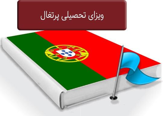 ویزای تحصیلی پرتغال