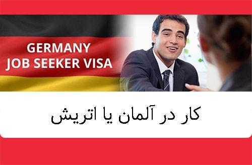 کا در آلمان یا اتریش