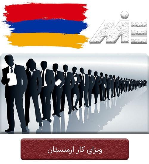 ویزای کار ارمنستان