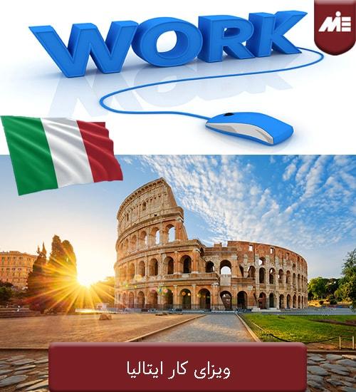 ویزای کار ایتالیا
