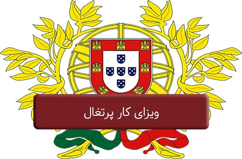 ویزای کار پرتغال