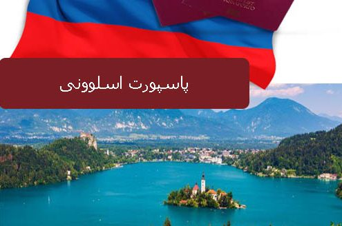 پاسپورت اسلوونی