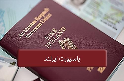 پاسپورت ایرلند