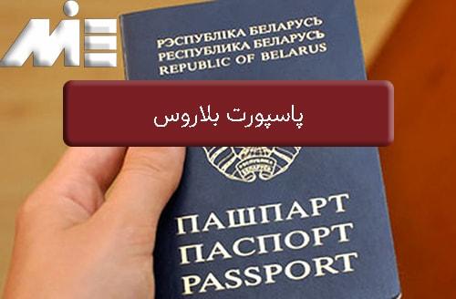 پاسپورت بلاروس