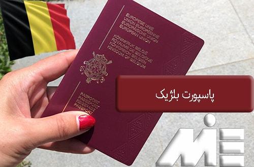 پاسپورت بلژیک