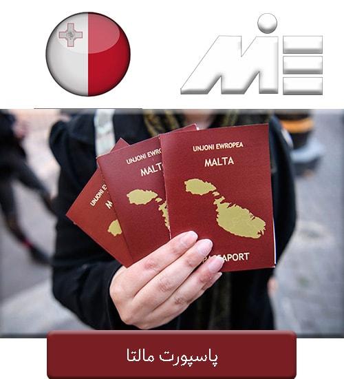 پاسپورت مالتا
